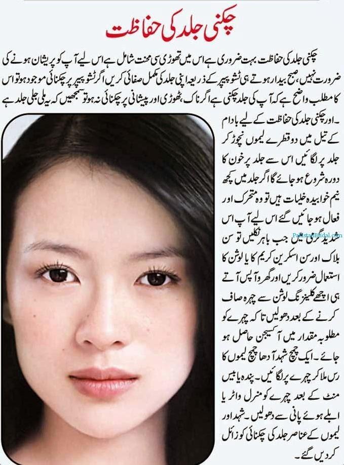 Bridal Makeup Tips For Oily Skin - Urdu Tips ...
