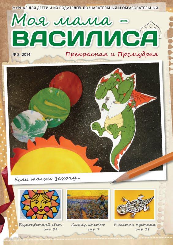 журнал Моя мама - Василиса