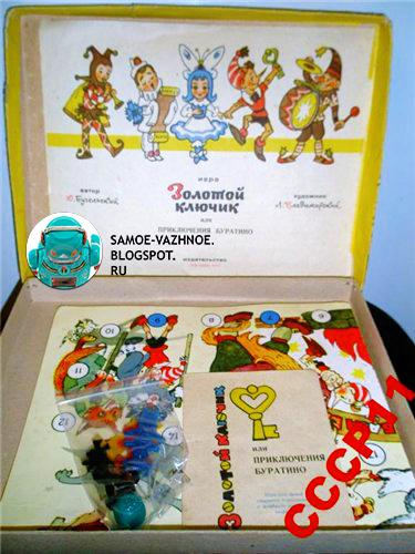 Настольная игра Приключения Буратино 1960
