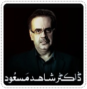 Meray Mutabik on Geo News