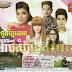 [Album] Town VCD Vol 49 || Khmer Song Video 2015 (File DAT) Full album
