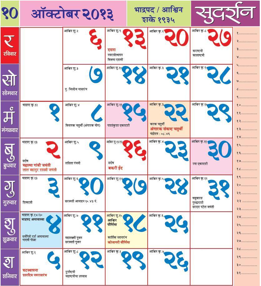 Calendar 2017 October Kalnirnay