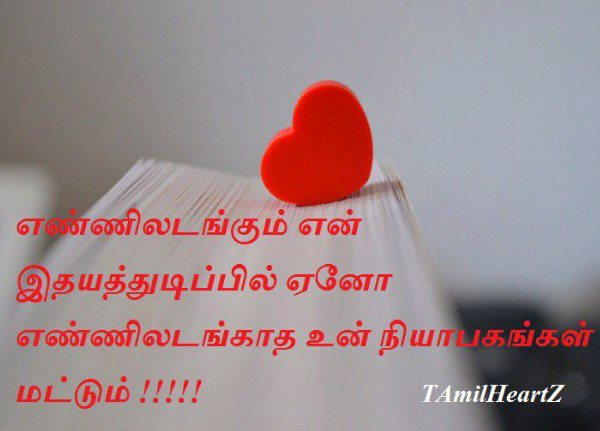 Sad love quotes in Tamil, Kathal soga kavithaigal
