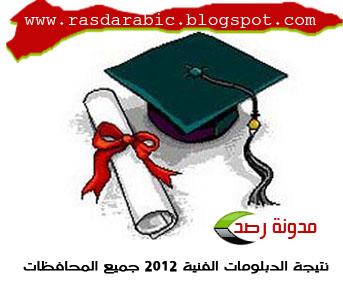 نتيجة الدبلومات الفنية لعام 2012 جميع المحافظات فى مصر 2012