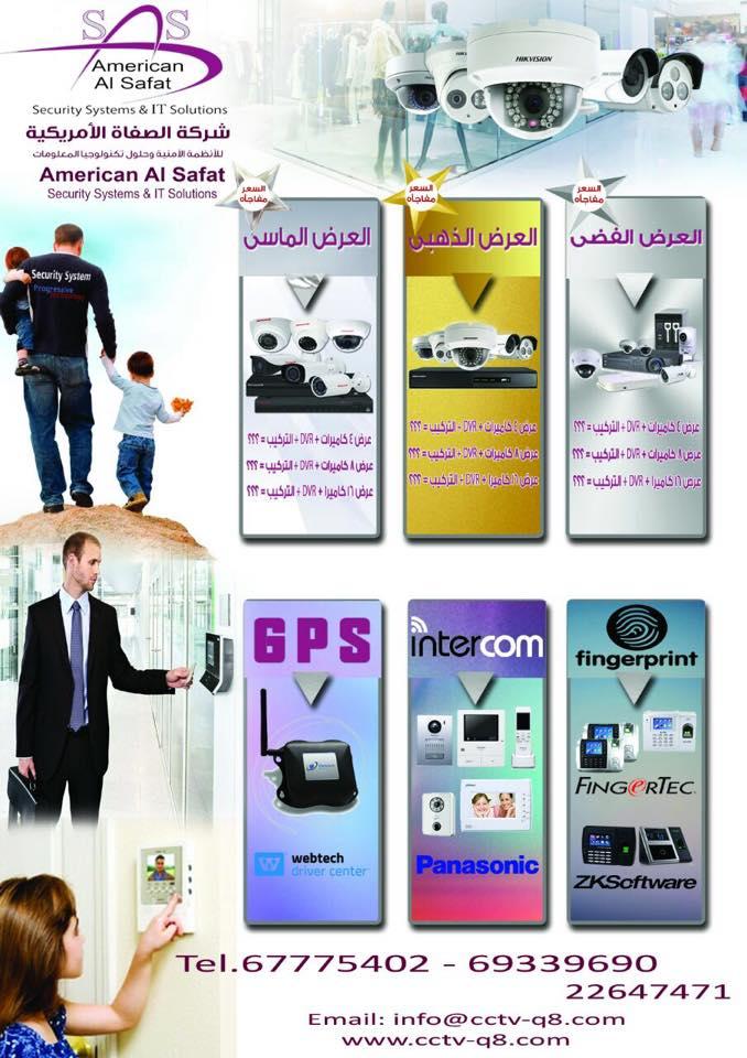 شركة الصفاة الامريكية للانظمة الامنية وحلول تكنولوجيا المعلومات