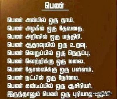 Tamil Anbu Kavithai In Tamil Font -