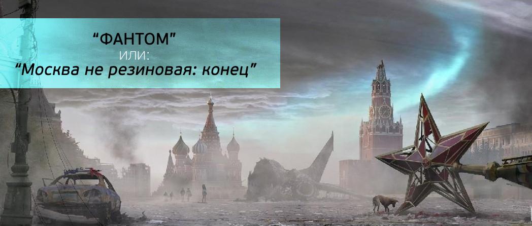 фильм Фантом 2011