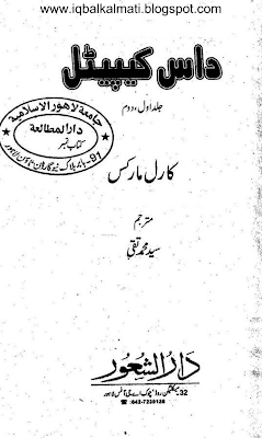 Das Kapital by Karl Marx in Urdu
