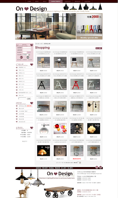 網頁設計,網站建置,購物車網站,購物網站設計 - ondesign設計師家具