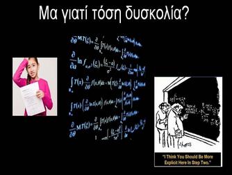 Γνωριμίες Μαθηματικά Υπερβολικά
