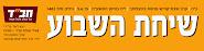 """""""שיחת השבוע"""" הינו גליון שבועי המופץ לכבוד שבת בבתי הכנסת"""