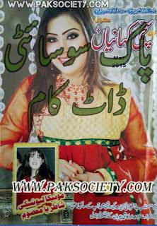 Sachi Kahaniyan May 2015 Read Online