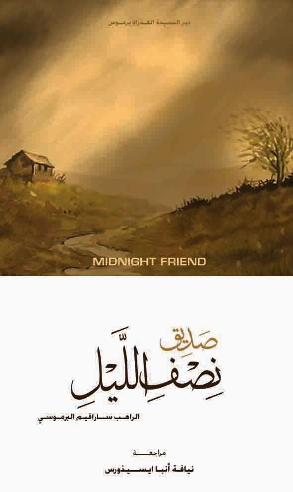 تحميل كتاب : صديق نصف اللليل - تاليف ابونا الراهب سارافيم البراموسي