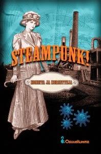 Steampunk! – Koneita ja korsetteja