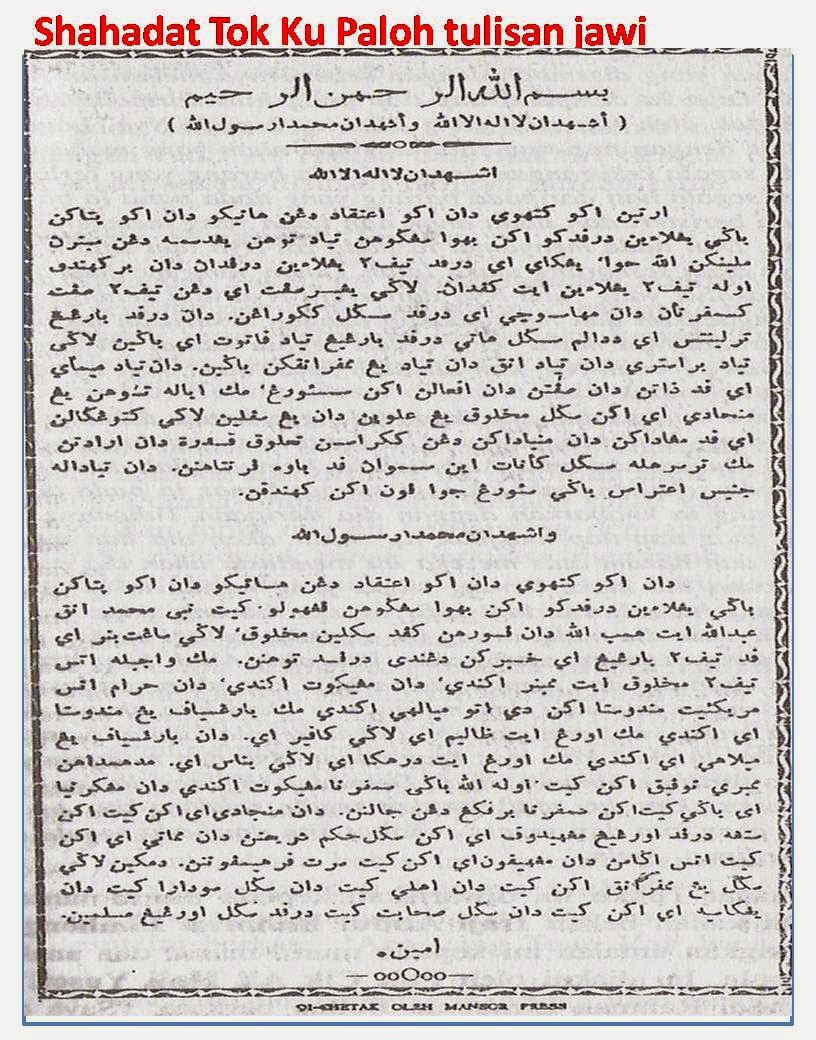 AMALAN ILMU SYAHADAH