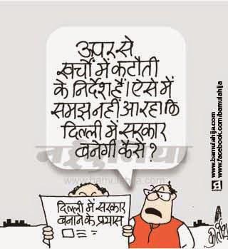 Delhi election, bjp cartoon, cartoons on politics, indian political cartoon