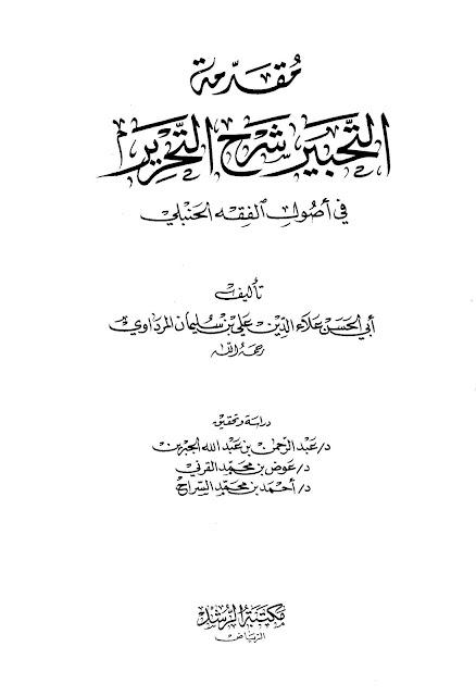 مقدمة التحبير شرح التحرير في أصول الفقه الحنبلي - المرداوي pdf