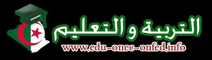 مدونة التربية و التعليم