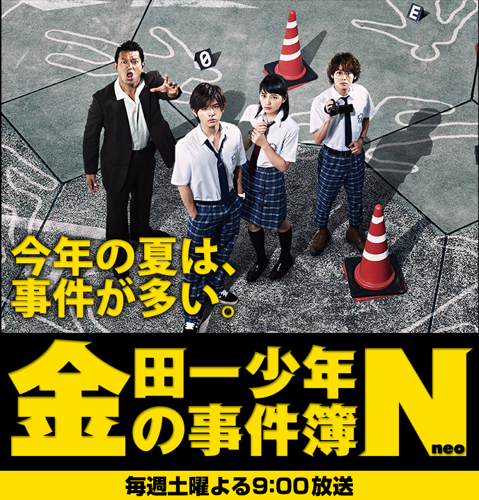 Kindaichi Shonen no Jikenbo N (neo)