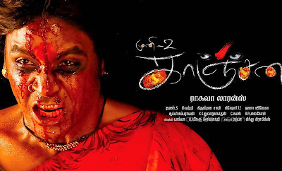 kanchana Muni 2(2011) Watch Online / Download