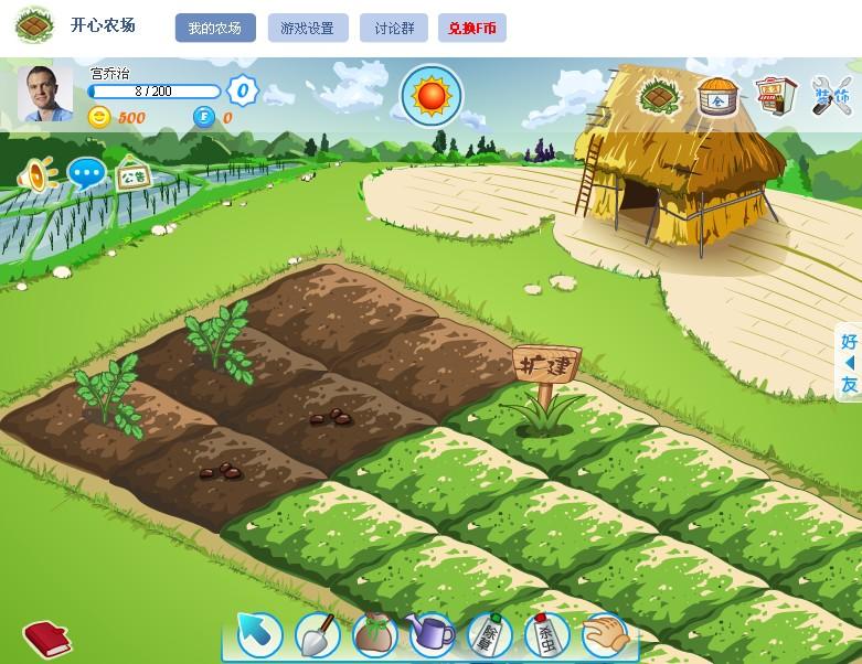 Facebook Bahçıvan Oyunu