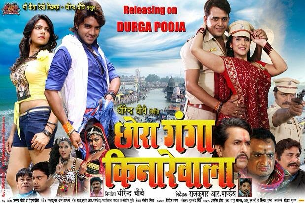 Bhojpuri movie Chora Ganga Kinare wala poster 2015, Pradeep Pandey 'Chintu', Ravi Kishan and Sweety Chabara first look pics, wallpaper