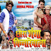 Chora Ganga Kinare wala Bhojpuri Movie (2014): Video, Songs, Poster, Full Cast & Crew, Pradeep Pandey 'Chintu', Ravi Kishan & Sweety Chabara