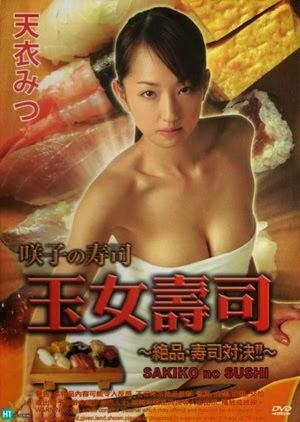 Sakiko no Sushi (2008)