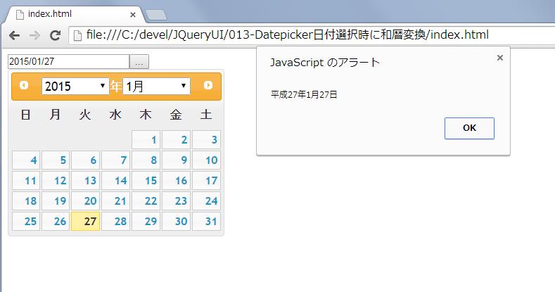 jquery UI datepicker の基本vol1 - zxcvbnmnbvcxz.com