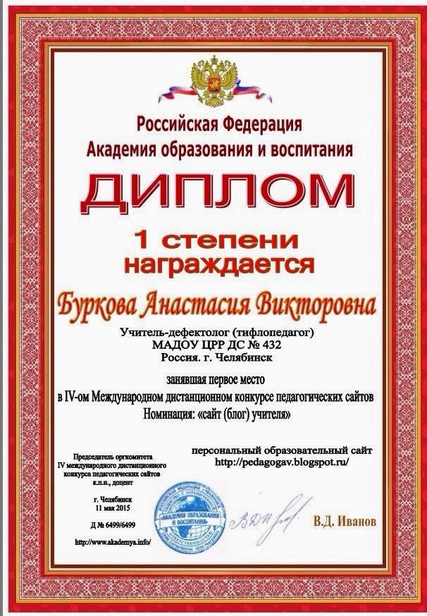 Диплом I степени(11.05.15)
