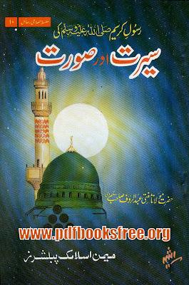 Rasool e Kareem s.a.w Ki Seerat Aur Surat By Mufti Abdur Rauf
