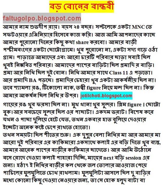 Bangla vasha choda chudir golpo downloads