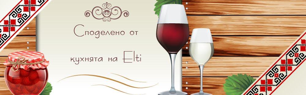 Споделено от кухнята на Elti