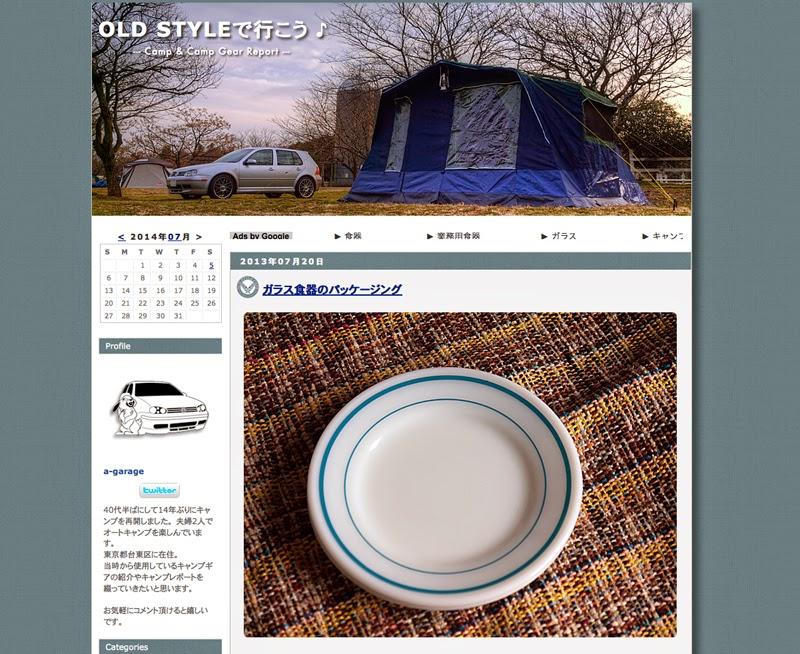http://oldstyle.naturum.ne.jp/e1692752.html