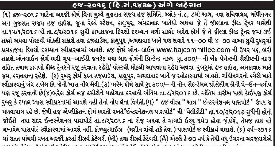 haryana neet merit list 2016 pdf