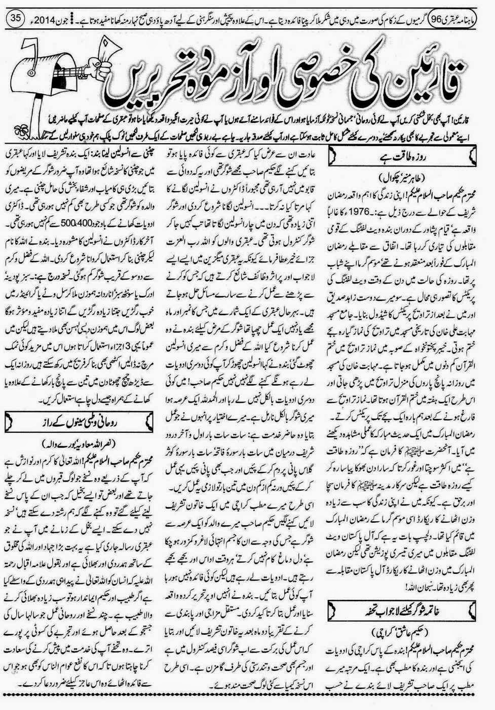 ubqari june 2014 page 35