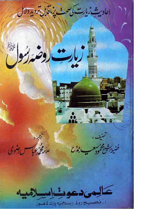 Ziyarat Roza Rasool (S.A.W) Islamic Book