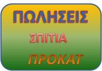 ΛΕΙΩΜΕΝΑ ΣΠΙΤΙΑ