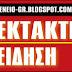 ΕΚΤΑΚΤΟ:Πυροβόλησαν εν ψυχρώ έγκυο γυναίκα