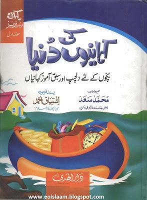 Kahaniyon Ki Dunya By Shaykh Muhammad Saad