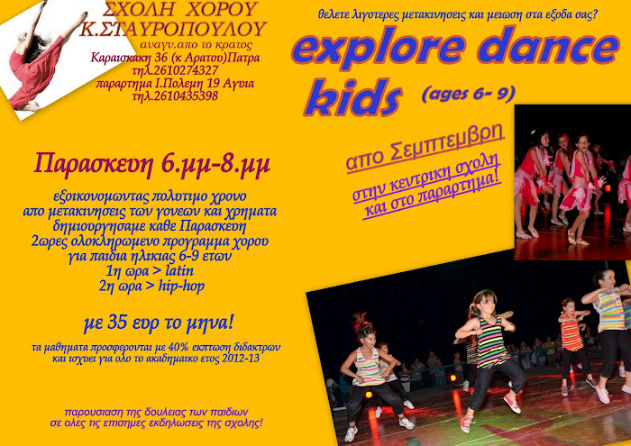EXPLORE DANCE KIDS