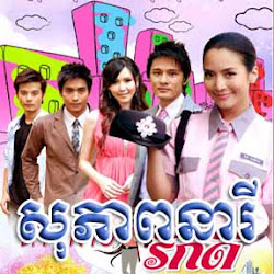 [ Movies ] Sopheap Neary ละคอร นางสาวรักดี - Khmer Movies, Thai - Khmer, Series Movies