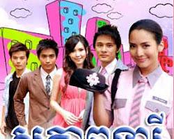 [ Movies ] Sopheap Neary ละคอร นางสาวรักดี - Khmer Movies, Thai - Khmer, Series Movies