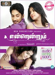 Watch Online Endrendrum Tamil Movie Songs mp3 vevo 2013