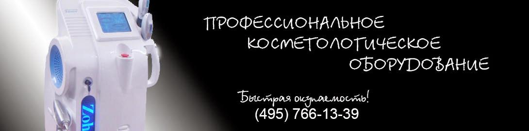 Косметологические аппараты для салонов красоты купить, цены. Продажа косметологических аппаратов