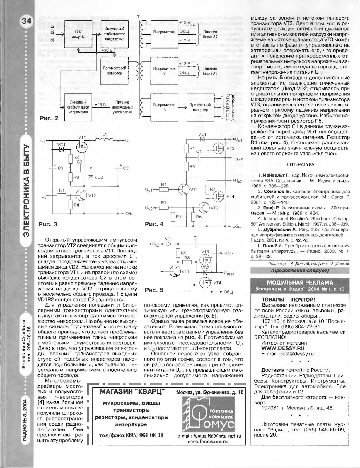 Схемы по электронике для любителей