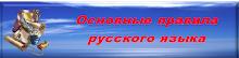 Основные правила русского языка