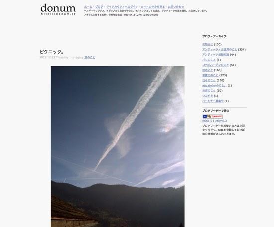 donum http://blog.donum.jp/