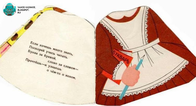Лия Майорова книги советские книга СССР кукла Маша кукла Машенька