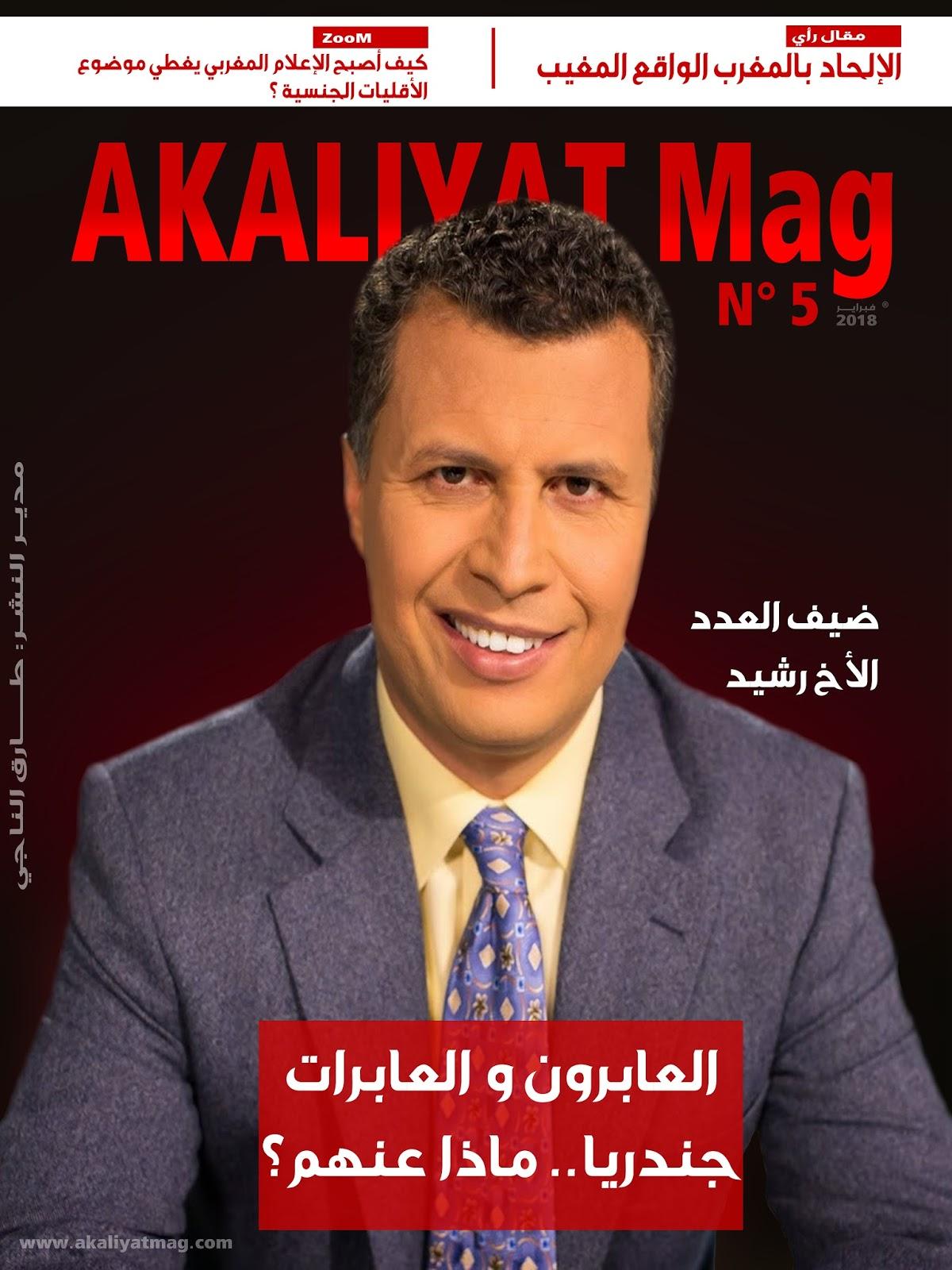 حمل العدد الآخير من المجلة مجانا